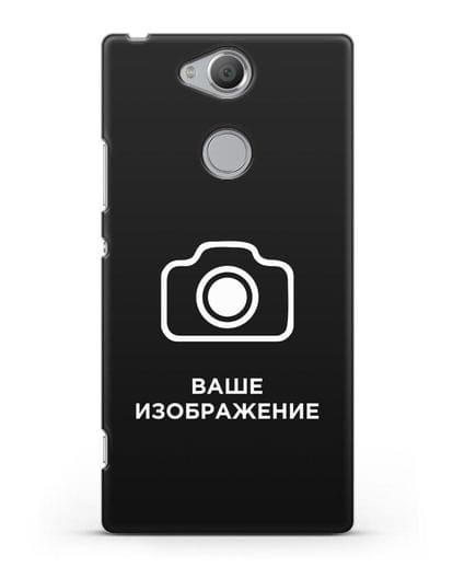 Чехол с фотографией, рисунком, логотипом на заказ силикон черный для Sony Xperia XA2