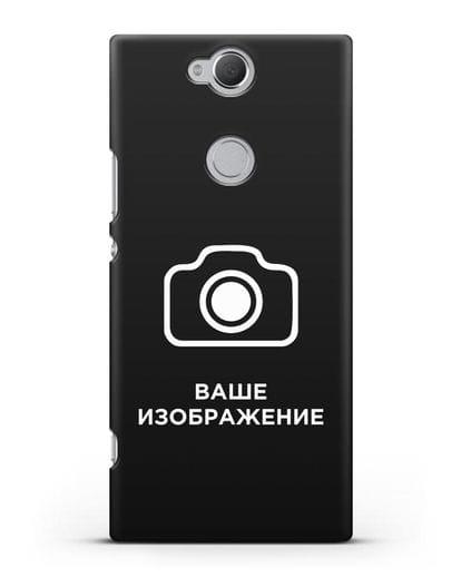 Чехол с фотографией, рисунком, логотипом на заказ силикон черный для Sony Xperia XA2 Plus