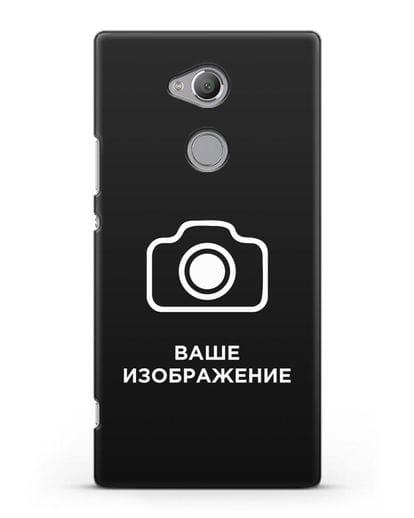 Чехол с фотографией, рисунком, логотипом на заказ силикон черный для Sony Xperia XA2 Ultra