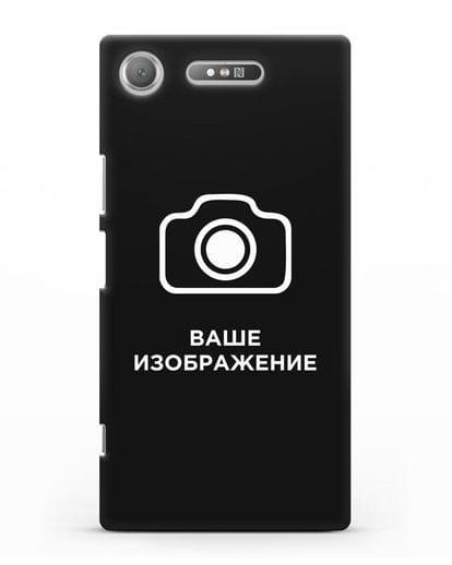 Чехол с фотографией, рисунком, логотипом на заказ силикон черный для Sony Xperia XZ1
