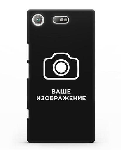 Чехол с фотографией, рисунком, логотипом на заказ силикон черный для Sony Xperia XZ1 Compact