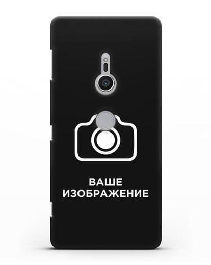 Чехол с фотографией, рисунком, логотипом на заказ силикон черный для Sony Xperia XZ2