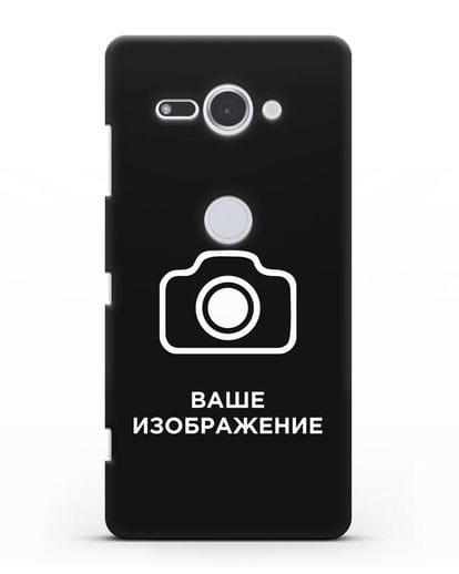 Чехол с фотографией, рисунком, логотипом на заказ силикон черный для Sony Xperia XZ2 Compact