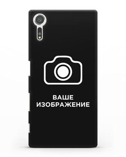 Чехол с фотографией, рисунком, логотипом на заказ силикон черный для Sony Xperia XZ