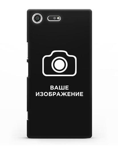 Чехол с фотографией, рисунком, логотипом на заказ силикон черный для Sony Xperia XZ Premium