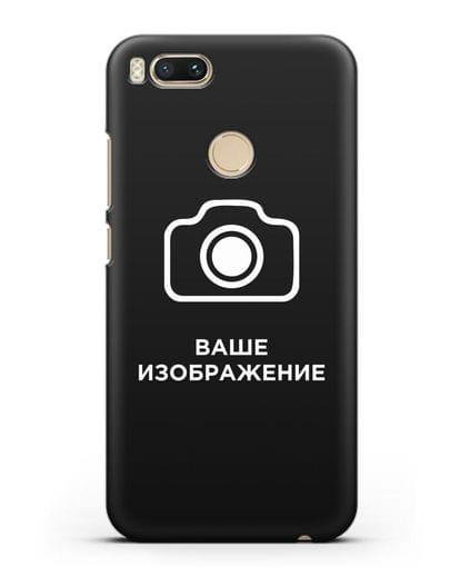 Чехол с фотографией, рисунком, логотипом на заказ силикон черный для Xiaomi Mi A1