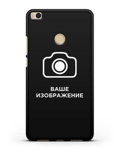 Чехол с фотографией, рисунком, логотипом на заказ силикон черный для Xiaomi Mi Max 2