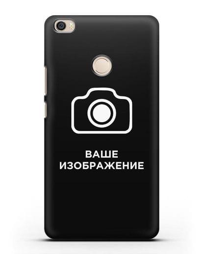 Чехол с фотографией, рисунком, логотипом на заказ силикон черный для Xiaomi Mi Max