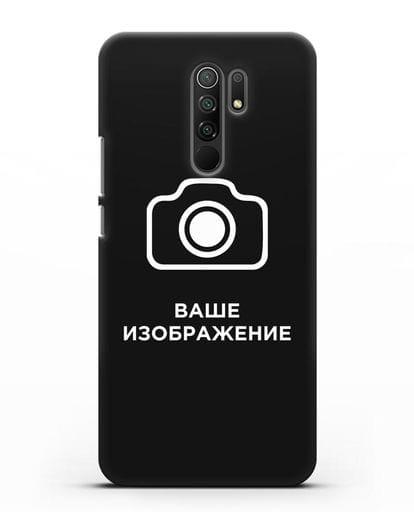 Чехол с фотографией, рисунком, логотипом на заказ силикон черный для Xiaomi Redmi 9