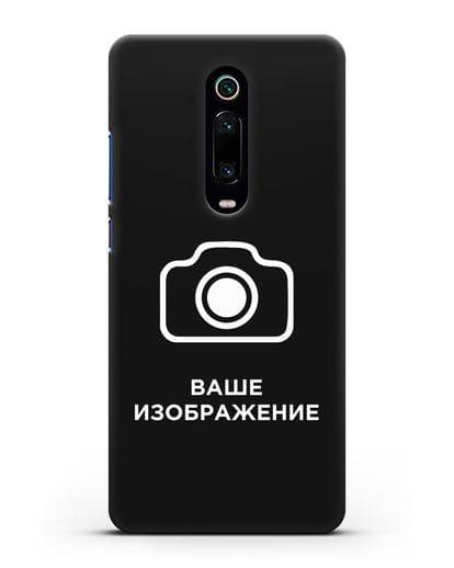 Чехол с фотографией, рисунком, логотипом на заказ силикон черный для Xiaomi Redmi K20