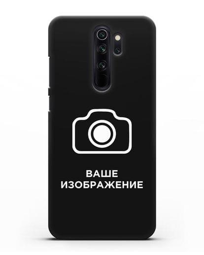 Чехол с фотографией, рисунком, логотипом на заказ силикон черный для Xiaomi Redmi Note 8 Pro