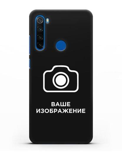 Чехол с фотографией, рисунком, логотипом на заказ силикон черный для Xiaomi Redmi Note 8