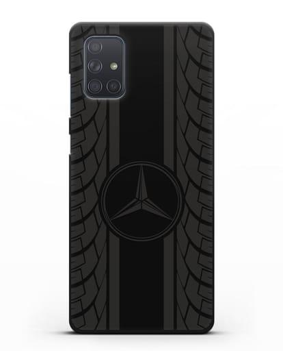 Чехол с логотипом Мерседес Бенц силикон черный для Samsung Galaxy A71 [SM-A715F]
