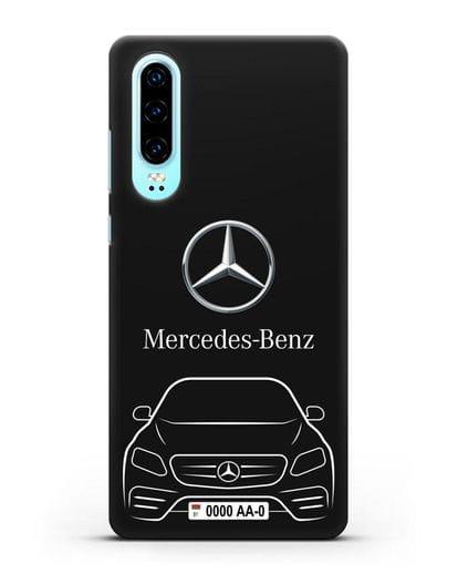 Чехол Mercedes Benz E-класс с автомобильным номером силикон черный для Huawei P30