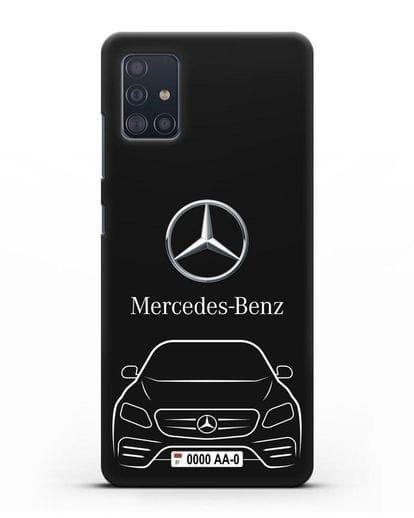 Чехол Mercedes Benz E-класс с автомобильным номером силикон черный для Samsung Galaxy A51 [SM-A515F]
