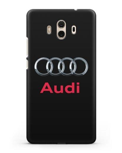 Чехол с логотипом Audi силикон черный для Huawei Mate 10