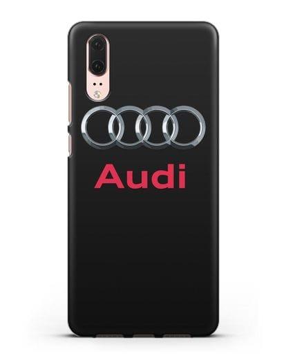 Чехол с логотипом Audi силикон черный для Huawei P20