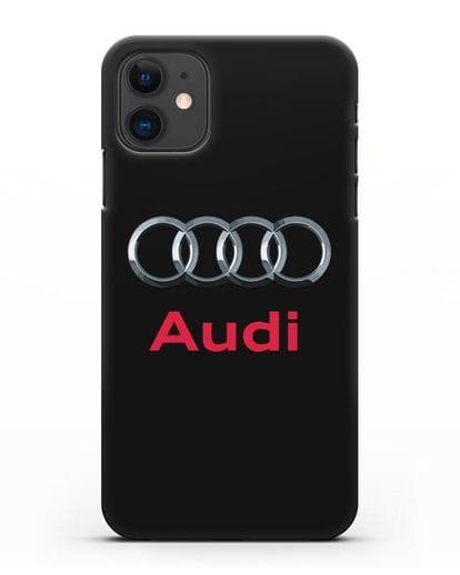Чехол с логотипом Audi силикон черный для iPhone 11