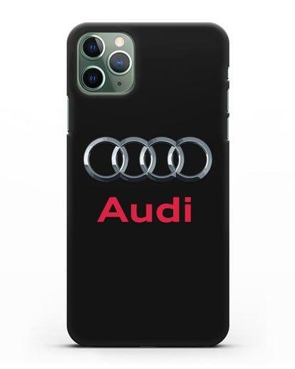 Чехол с логотипом Audi силикон черный для iPhone 11 Pro