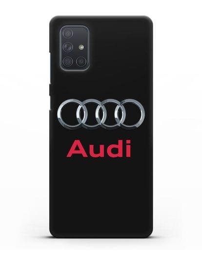 Чехол с логотипом Audi силикон черный для Samsung Galaxy A71 [SM-A715F]