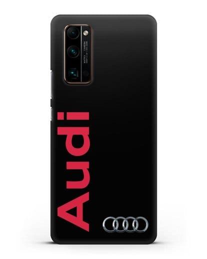 Чехол с надписью Audi и логотипом силикон черный для Honor 30 Pro Plus