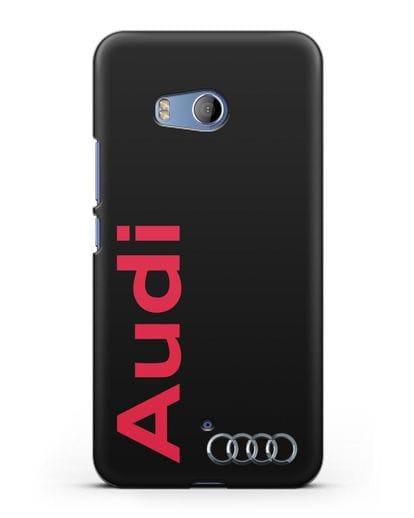 Чехол с надписью Audi и логотипом силикон черный для HTC U11