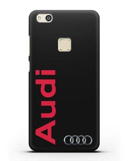 Чехол с надписью Audi и логотипом силикон черный для Huawei P10 Lite