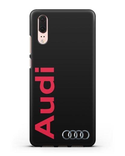 Чехол с надписью Audi и логотипом силикон черный для Huawei P20