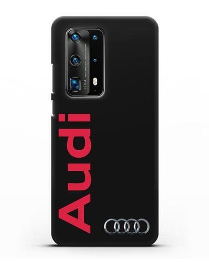Чехол с надписью Audi и логотипом силикон черный для Huawei P40 Pro