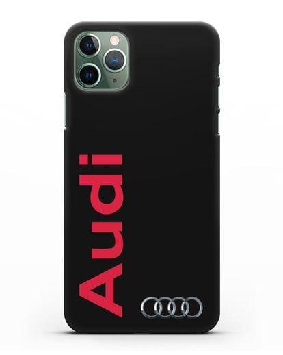 Чехол с надписью Audi и логотипом силикон черный для iPhone 11 Pro