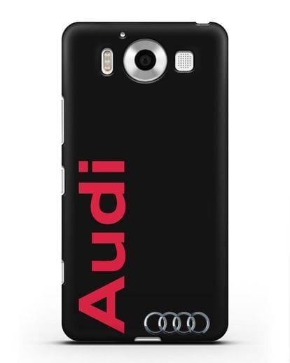 Чехол с надписью Audi и логотипом силикон черный для Microsoft Lumia 950