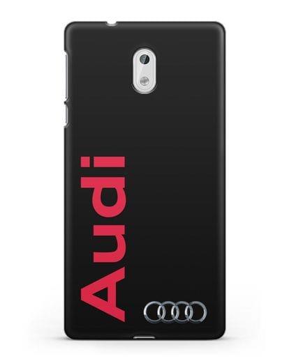 Чехол с надписью Audi и логотипом силикон черный для Nokia 3
