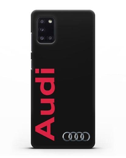 Чехол с надписью Audi и логотипом силикон черный для Samsung Galaxy A31 [SM-A315F]