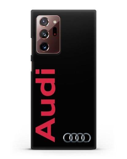 Чехол с надписью Audi и логотипом силикон черный для Samsung Galaxy Note 20 Ultra [SM-N985F]