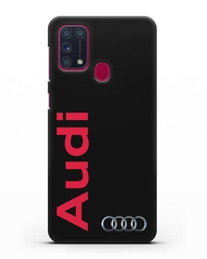 Чехол с надписью Audi и логотипом силикон черный для Samsung Galaxy M31 [SM-M315F]