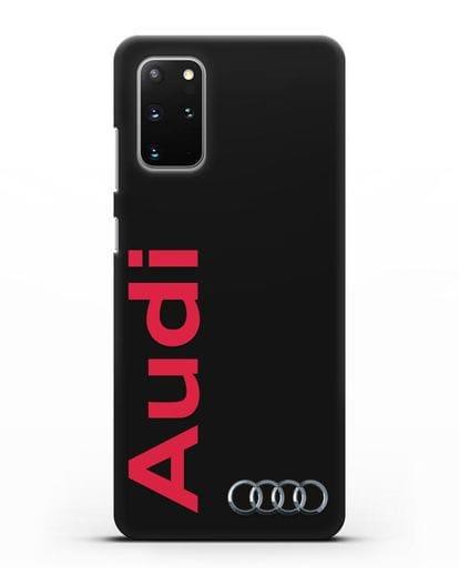 Чехол с надписью Audi и логотипом силикон черный для Samsung Galaxy S20 Plus [SM-G985F]