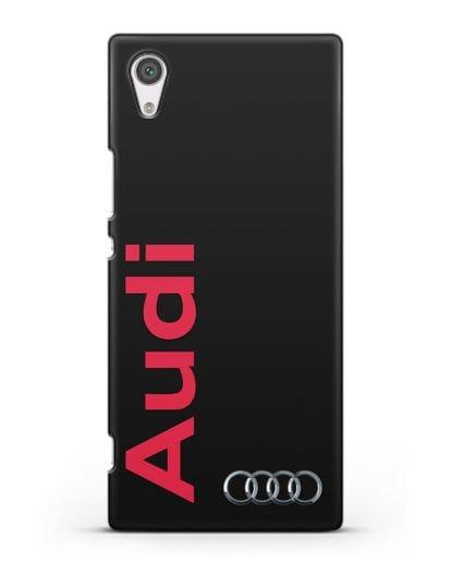 Чехол с надписью Audi и логотипом силикон черный для Sony Xperia XA1