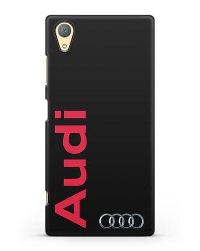 Чехол с надписью Audi и логотипом силикон черный для Sony Xperia XA1 Plus