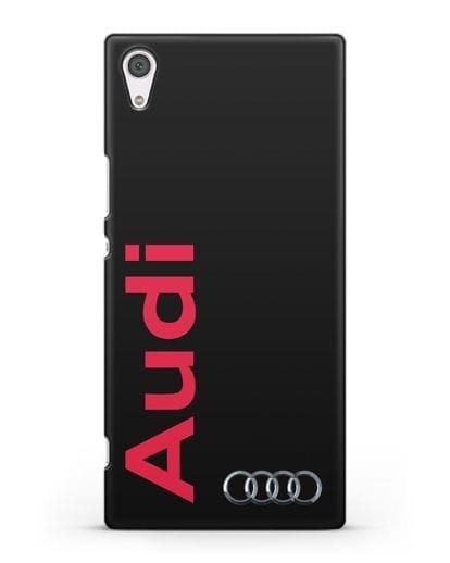 Чехол с надписью Audi и логотипом силикон черный для Sony Xperia XA1 Ultra