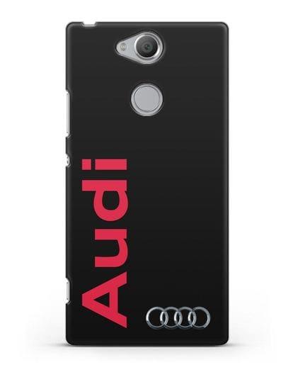 Чехол с надписью Audi и логотипом силикон черный для Sony Xperia XA2