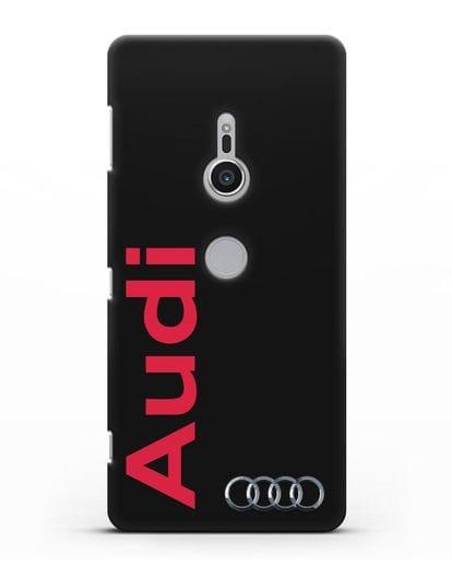 Чехол с надписью Audi и логотипом силикон черный для Sony Xperia XZ2