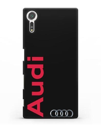 Чехол с надписью Audi и логотипом силикон черный для Sony Xperia XZ