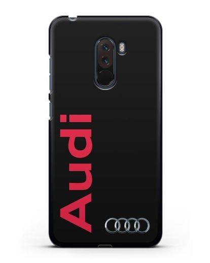 Чехол с надписью Audi и логотипом силикон черный для Xiaomi Pocophone F1