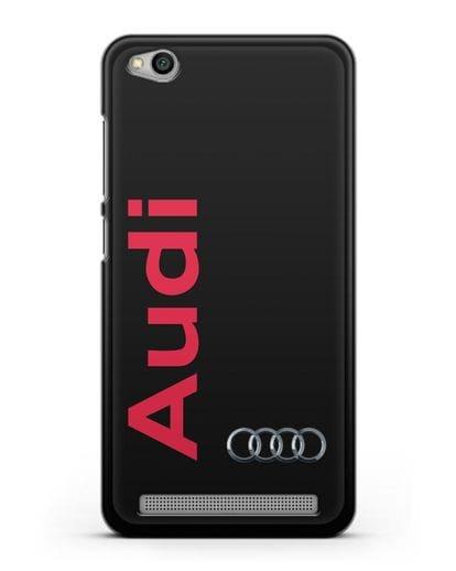 Чехол с надписью Audi и логотипом силикон черный для Xiaomi Redmi 5A