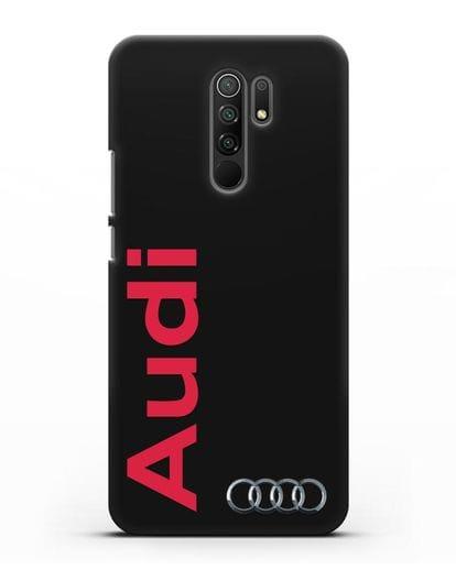 Чехол с надписью Audi и логотипом силикон черный для Xiaomi Redmi 9