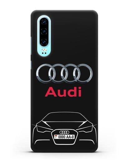 Чехол Audi с автомобильным номером силикон черный для Huawei P30