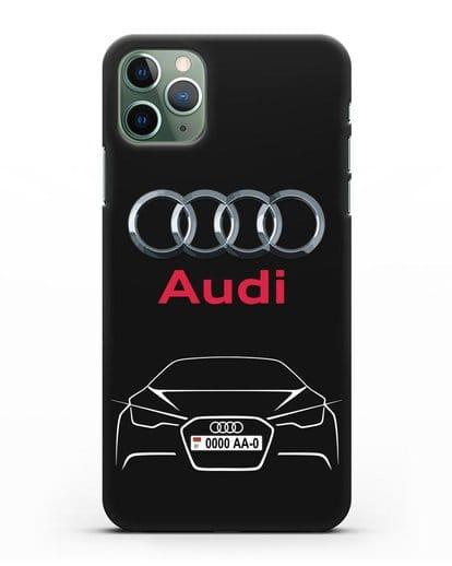 Чехол Audi с автомобильным номером силикон черный для iPhone 11 Pro Max