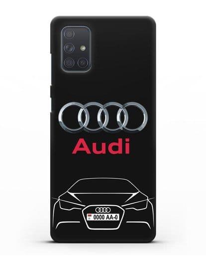 Чехол Audi с автомобильным номером силикон черный для Samsung Galaxy A71 [SM-A715F]