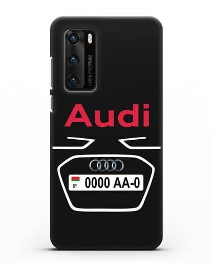 Чехол Ауди с номерным знаком силикон черный для Huawei P40