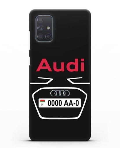 Чехол Ауди с номерным знаком силикон черный для Samsung Galaxy A71 [SM-A715F]